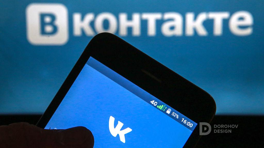 bfeefa10049d «ВКонтакте» (VK), как уже было отмечено, крупнейшая соцсеть не только в  России и СНГ, но и в Европе. Её пользователи явно моложе и интересы во  многом ...