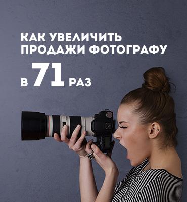 Продвижение услуг фотографа
