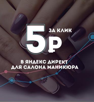 Продвижение студии ногтевого сервиса