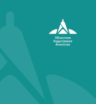 Разработка фирменного стиля для Областного Кадастрового Агентства