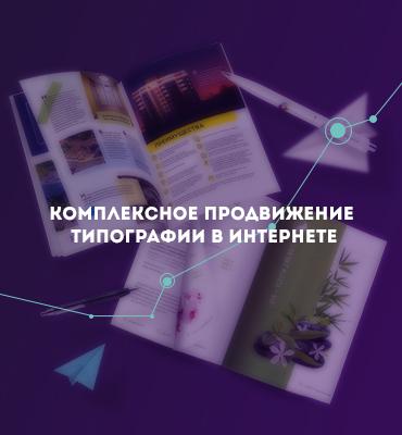 Комплексный маркетинг для типографии ОрионПринт