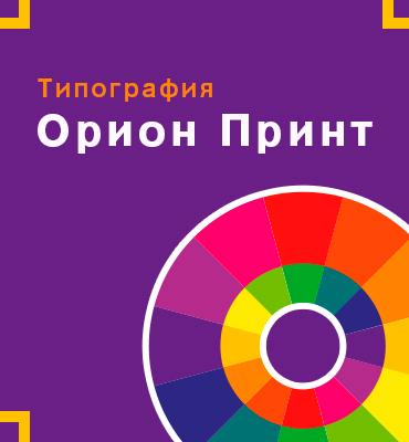 Реклама для типографии Орион-принт